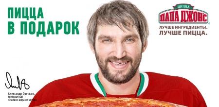 Александр Овечкин инвестировал в сеть пиццерий Papa John's в России