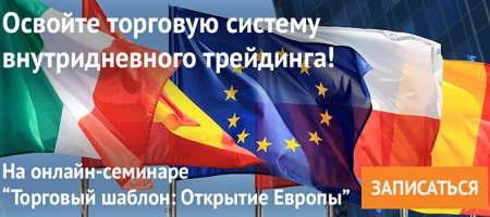 Вебинар: Торговый шаблон. Открытие Европы