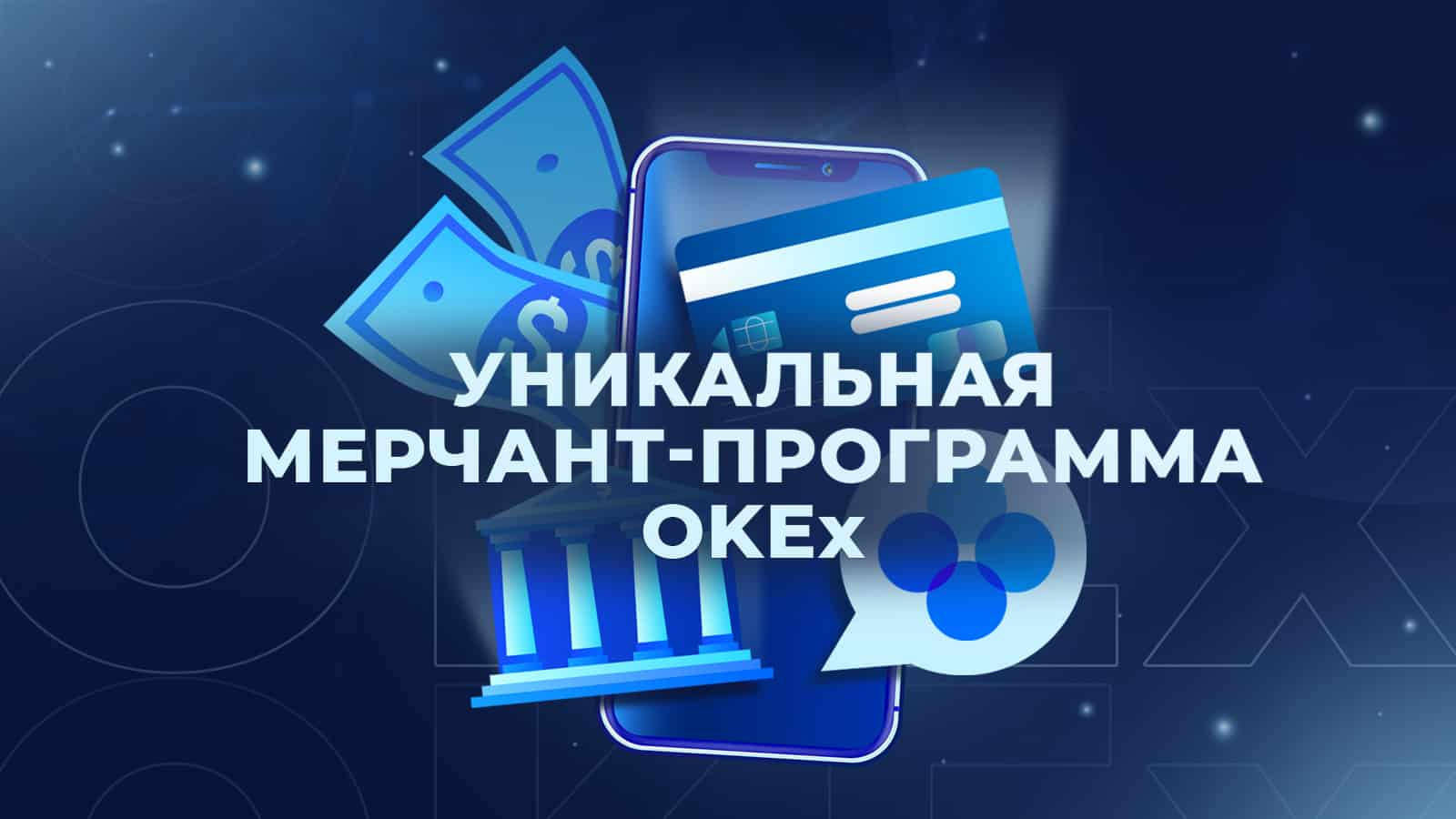 мерчант-программа от OKEx